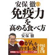 安保徹の免疫力を高める食べ方(KADOKAWA) [電子書籍]