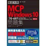 徹底攻略MCP問題集 Windows 10[70-697:Configuring Windows Devices]対応(インプレス) [電子書籍]