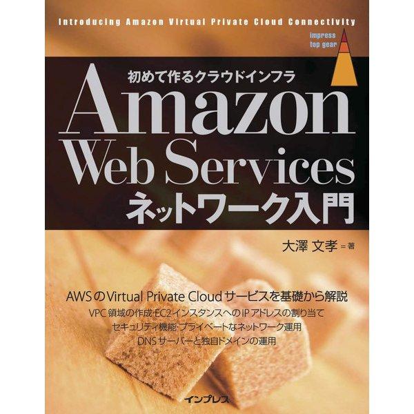 Amazon Web Servicesネットワーク入門(インプレス) [電子書籍]