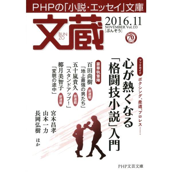 文蔵 2016.11(PHP研究所) [電子書籍]