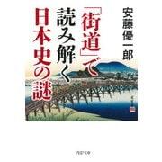 「街道」で読み解く日本史の謎(PHP研究所) [電子書籍]