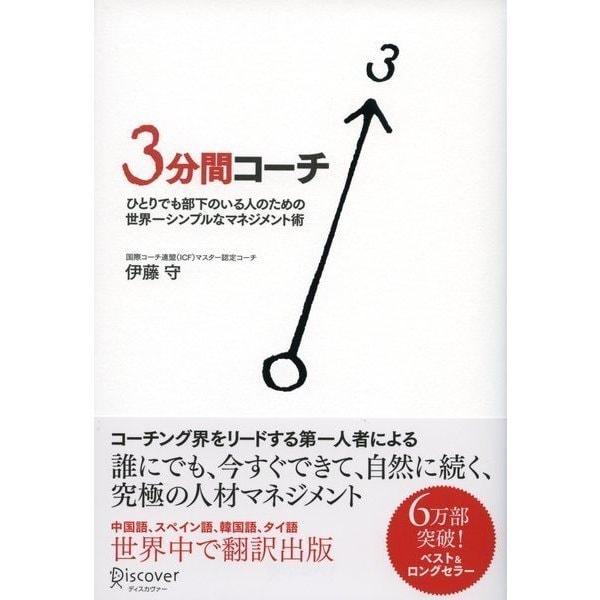 ヨドバシ.com - 3分間コーチ(デ...