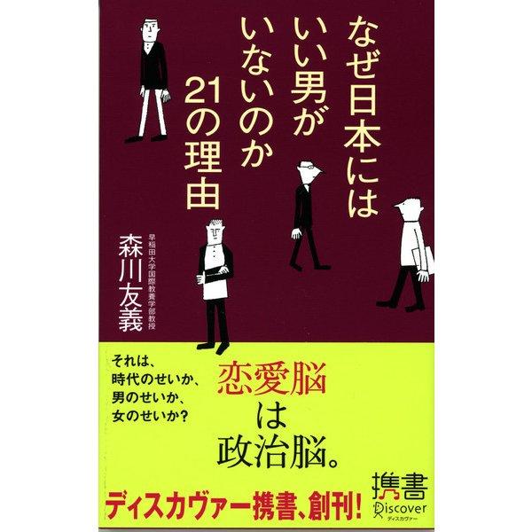 なぜ日本にはいい男がいないのか? 21の理由(ディスカヴァー・トゥエンティワン) [電子書籍]