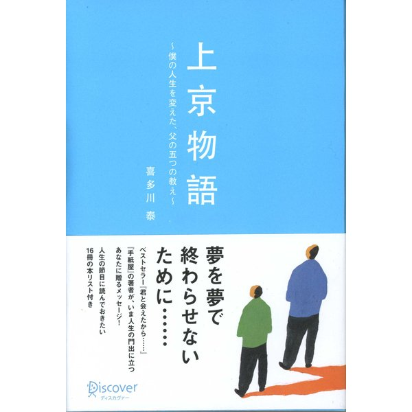 上京物語(ディスカヴァー・トゥエンティワン) [電子書籍]