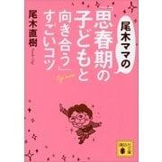 尾木ママの「思春期の子どもと向き合う」すごいコツ(講談社) [電子書籍]