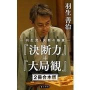 羽生流・決断の極意 『決断力』+『大局観』【2冊 合本版】(KADOKAWA) [電子書籍]