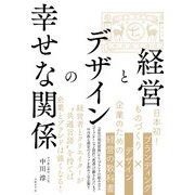 経営とデザインの幸せな関係(日経BP社) [電子書籍]