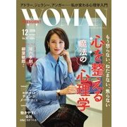 PRESIDENT WOMAN 2016.12月号(プレジデント社) [電子書籍]