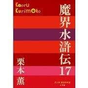 P+D BOOKS 魔界水滸伝 17(小学館) [電子書籍]
