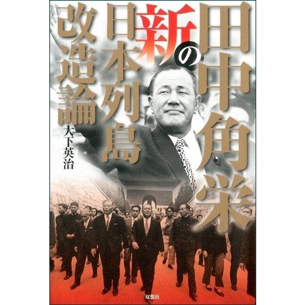 田中角栄の新日本列島改造論 (双葉社) [電子書籍]