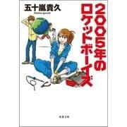 2005年のロケットボーイズ(双葉社) [電子書籍]