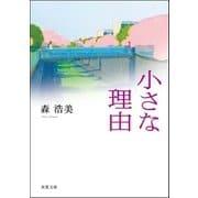 小さな理由(双葉社) [電子書籍]