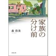 家族の分け前(双葉社) [電子書籍]