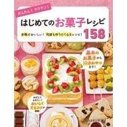かんたん!ラクチン!はじめてのお菓子レシピ158(西東社) [電子書籍]