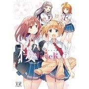 桜Trick 7(芳文社) [電子書籍]