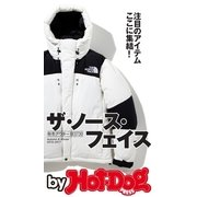 by Hot-Dog PRESS ザ・ノース・フェイス 秋冬アウターBEST30(講談社) [電子書籍]