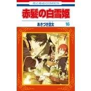 赤髪の白雪姫(16)(白泉社) [電子書籍]