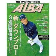 ALBA(アルバトロスビュー) No.711(プレジデント社) [電子書籍]