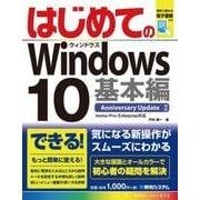 はじめてのWindows10 基本編 Anniversary Update対応(秀和システム) [電子書籍]