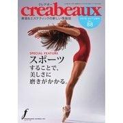 クレアボー (creabeaux) No.88(フレグランスジャーナル社) [電子書籍]