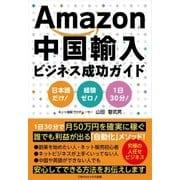 Amazon中国輸入ビジネス成功ガイド(ごきげんビジネス出版) [電子書籍]