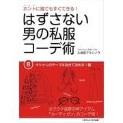 はずさない男の私服コーデ術(8)(ごきげんビジネス出版) [電子書籍]