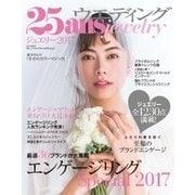 25ans Wedding ヴァンサンカンウエディング ジュエリー2017(ハースト婦人画報社) [電子書籍]