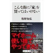 こんな街に「家」を買ってはいけない(KADOKAWA / 中経出版) [電子書籍]