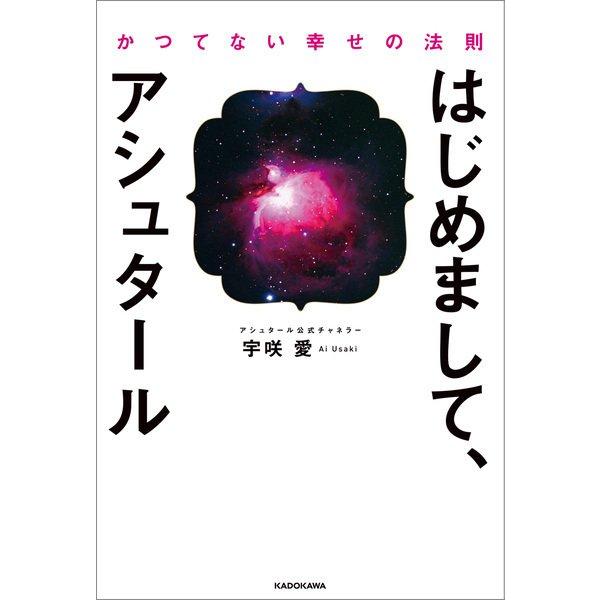 はじめまして、アシュタール(KADOKAWA) [電子書籍]