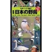 ヤマケイハンディ図鑑7 新版 日本の野鳥(山と溪谷社) [電子書籍]
