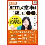 英単語「arm」の意味は「腕」と「●●」 ― 英単語のこんな意味、知ってますか?(インプレス) [電子書籍]