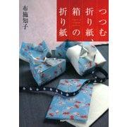 つつむ折り紙、箱の折り紙(PHP研究所) [電子書籍]