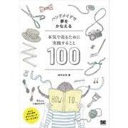 ハンドメイドで夢をかなえる 本気で売るために実践すること100(翔泳社) [電子書籍]