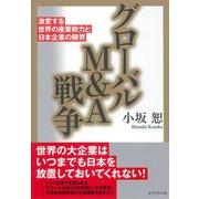 グローバルM&A戦争―激変する世界の産業勢力と日本企業の限界 (ダイヤモンド社) [電子書籍]