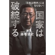 国家は破綻する 「日本は例外」にはならない! (幻冬舎) [電子書籍]