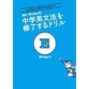 Mr. Evineの中学英文法を修了するドリル(アルク) [電子書籍]