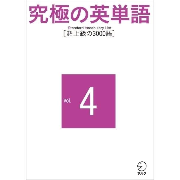 究極の英単語SVL〈Vol.4〉超上級の3000語 (アルク) [電子書籍]