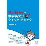 Mr.Evineの中学英文法クイック・チェック (アルク) [電子書籍]