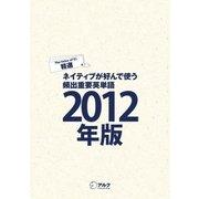 (音声DL付)EJ精選ネイティブが好んで使う頻出重要英単語2012年版(アルク) [電子書籍]