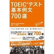 TOEICテスト基本例文700選(TTTスーパー講師シリーズ) (アルク) [電子書籍]