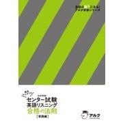 (音声DL付)灘高キムタツのセンター試験英語リスニング 合格の法則 実践編(アルク) [電子書籍]