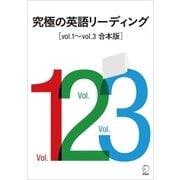 [音声DL付]究極の英語リーディング Vol.1~Vol.3 合本版(アルク) [電子書籍]