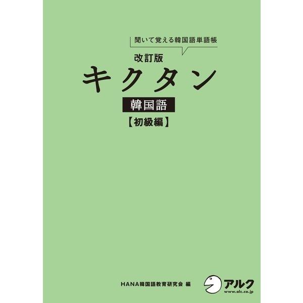 (音声DL付)改訂版キクタン韓国語 初級編(アルク) [電子書籍]