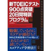 新TOEICテスト900点突破20日間特訓プログラム (アルク) [電子書籍]
