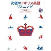 (音声DL付)究極のイギリス英語リスニング Standard(アルク) [電子書籍]
