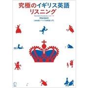 (音声DL付)究極のイギリス英語リスニング Deluxe(アルク) [電子書籍]