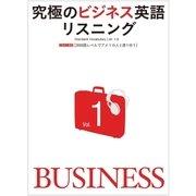 (音声DL付)究極のビジネス英語リスニングVol.1(アルク) [電子書籍]