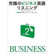 (音声DL付)究極のビジネス英語リスニングVol.2(アルク) [電子書籍]