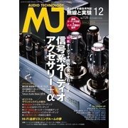 MJ無線と実験 2016年12月号(誠文堂新光社) [電子書籍]
