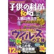 子供の科学 2016年12月号(誠文堂新光社) [電子書籍]